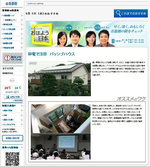 110803_NHK.jpg