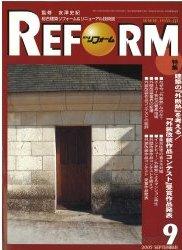 月刊リフォーム2005年9月号