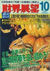 財界展望2005年10月号