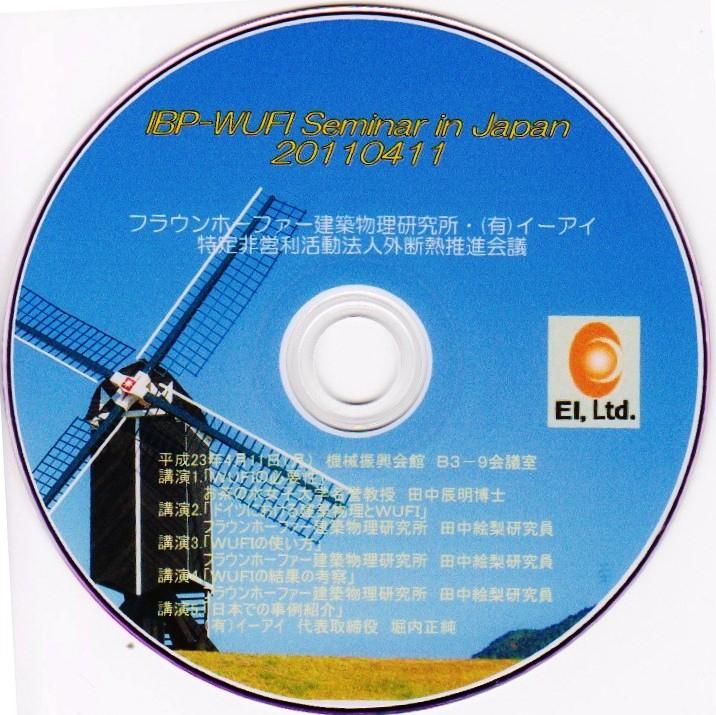 WUFI%20Seminar2011%20DVD.jpg